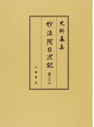 妙法院日次記 第24 (史料纂集 古記録編)