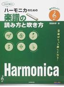 ハーモニカのための楽譜の読み方と吹き方 超やさしい! 音楽がもっと楽しくなる! これで安心!