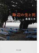 海辺の生と死 改版 (中公文庫)(中公文庫)