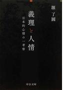 義理と人情 日本的心情の一考察 (中公文庫)(中公文庫)