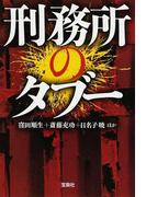 刑務所のタブー (宝島SUGOI文庫)(宝島SUGOI文庫)