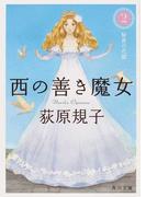 西の善き魔女 2 秘密の花園 (角川文庫)(角川文庫)