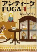 アンティークFUGA 1 (角川文庫)(角川文庫)