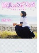 15歳のラビリンス キミに続く夢 (ケータイ小説文庫 野いちご)(ケータイ小説文庫)