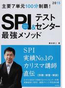 SPI&テストセンター最強メソッド 主要7単元100分制覇! 2015年度版