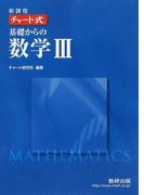 基礎からの数学Ⅲ 新課程 (チャート式)