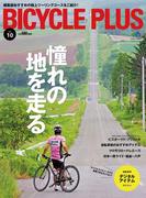 BICYCLE PLUS Vol.10