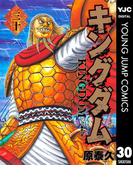 キングダム 30(ヤングジャンプコミックスDIGITAL)