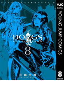 DOGS / BULLETS & CARNAGE 8(ヤングジャンプコミックスDIGITAL)