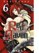 Red Raven6巻