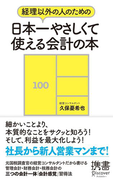 【期間限定価格】経理以外の人のための 日本一やさしくて使える会計の本