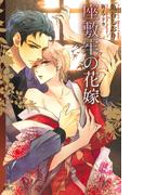 座敷牢の花嫁【特別版】(Cross novels)