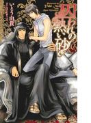 囚われの熱い砂【特別版】(Cross novels)