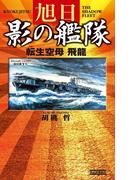 旭日 影の艦隊(歴史群像新書)