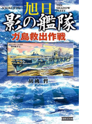 旭日 影の艦隊 ガ島救出作戦(歴史群像新書)