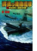 群狼の機動艦隊2(歴史群像新書)