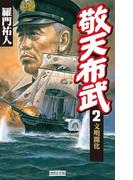 敬天布武 2(歴史群像新書)