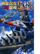 時空改変空母・越後 大和の進撃(歴史群像新書)