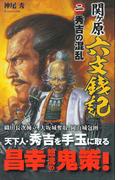 関ヶ原六文銭記2(歴史群像新書)