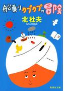 船乗りクプクプの冒険(集英社文庫)