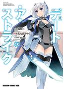 デート・ア・ストライク(3)(ドラゴンコミックスエイジ)