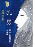 鬼平犯科帳<番外編> 乳房(文春文庫)