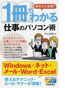 新社会人必携!!1冊でわかる仕事のパソコン術 Windows・ネット・メール・Word・Excel使えるテクニック・ルール・マナーが満載!