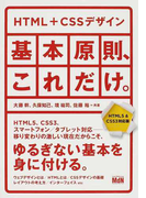 HTML+CSSデザイン 基本原則、これだけ。
