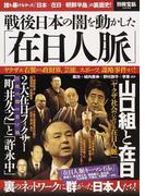 戦後日本の闇を動かした「在日人脈」 ヤクザ&右翼から政財界、芸能、スポーツ、謀略事件まで! (別冊宝島)(別冊宝島)