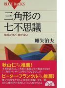 三角形の七不思議 単純だけど、奥が深い (ブルーバックス)(ブルー・バックス)