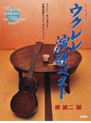 ウクレレ演歌ベスト TAB譜付スコア ウクレレ一本で奏でる、定番演歌のベスト・セレクション! 2013