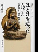 ほとけを造った人びと 止利仏師から運慶・快慶まで (歴史文化ライブラリー)