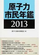 原子力市民年鑑 2013