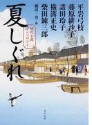 夏しぐれ 時代小説アンソロジー (角川文庫)(角川文庫)