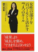 女性の部下を百パーセント活かす7つのルール (講談社+α新書)(講談社+α新書)