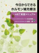 今日からできるホルモン補充療法 HRT実践マニュアル