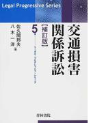 交通損害関係訴訟 補訂版 (リーガル・プログレッシブ・シリーズ)