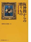 阪神間からの贈りもの 人と文化の徒然抄