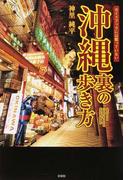 沖縄裏の歩き方 ガイドブックには載っていない