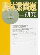 農林業問題研究 第190号(2013年6月)