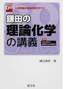 鎌田の理論化学の講義 (大学受験Do Series)