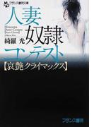 人妻奴隷コンテスト 哀艶クライマックス (フランス書院文庫)(フランス書院文庫)