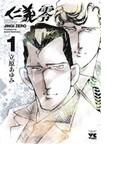 仁義零(ヤングチャンピオンコミックス) 11巻セット(ヤングチャンピオン・コミックス)