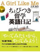 ちょびつき留学英語日記(音声付)