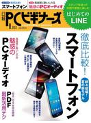 日経PCビギナーズ2013年8月号(日経PCビギナーズ)