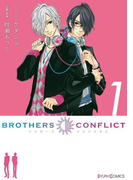 BROTHERS CONFLICT(1)(シルフコミックス)