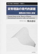 貨幣理論の現代的課題 国際通貨の現状と展望 (埼玉学園大学研究叢書)