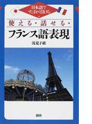 使える・話せる・フランス語表現 日本語ですばやく引ける