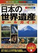 日本の世界遺産オールガイド ビジュアル版 世界に誇る自然の神秘と、日本人の心から生まれた結晶の数々。
