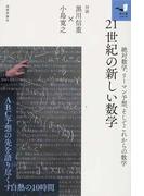 21世紀の新しい数学 絶対数学、リーマン予想、そしてこれからの数学 ABC予想の先を語り尽くす白熱の10時間 (知の扉シリーズ)(知の扉シリーズ)
